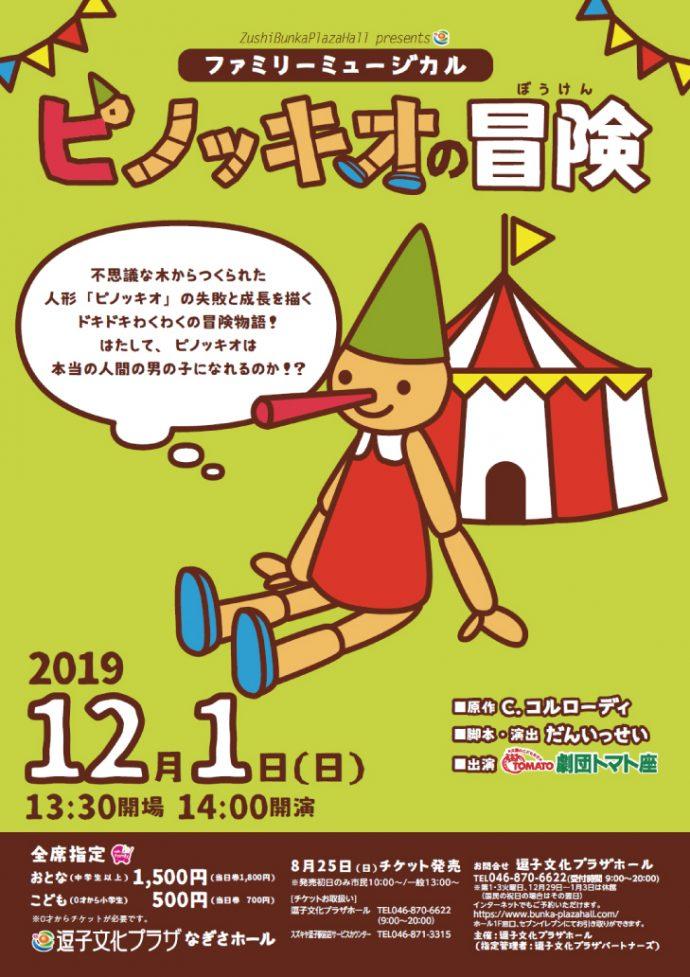 ファミリーミュージカル「ピノッキオの冒険」