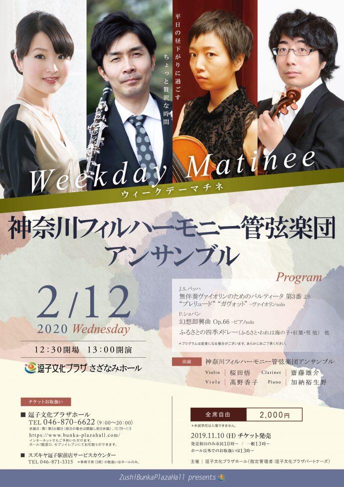 ウィークデーマチネ 神奈川フィルハーモニー管弦楽団アンサンブル