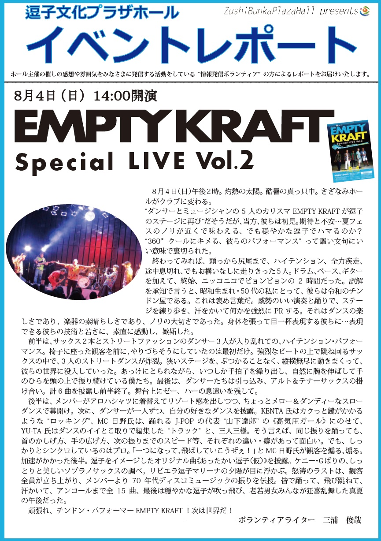 ★イベントレポート「EMPTY KRAFT Special LIVE Vol.2」2019年8月4日(日)開催