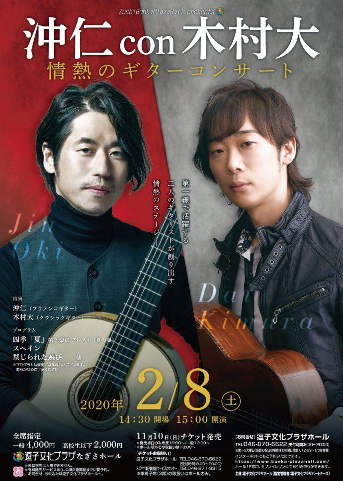 【完売御礼】沖仁 con 木村大 情熱のギターコンサート