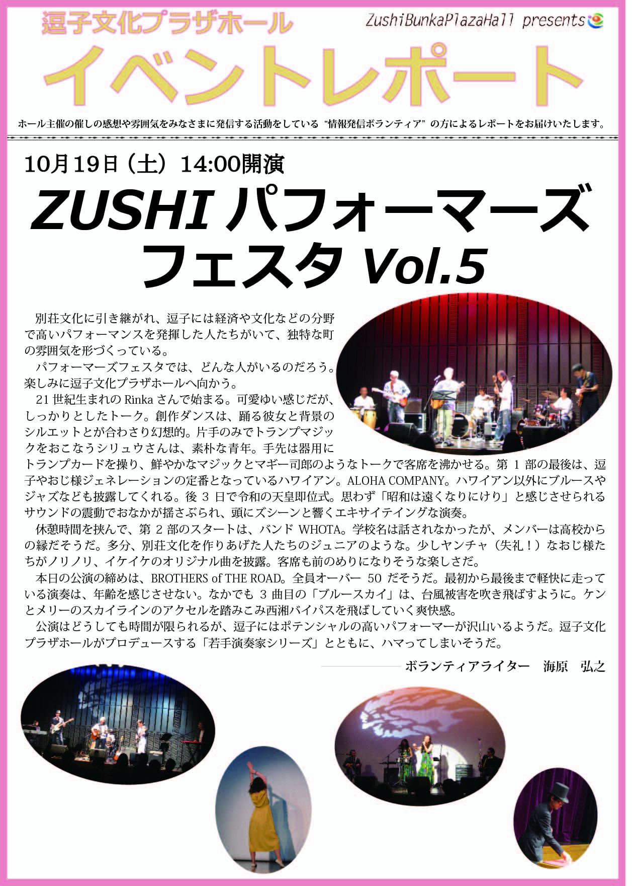★イベントレポート「ZUSHI パフォーマーズフェスタVol.5」2019年10月19日(土)開催