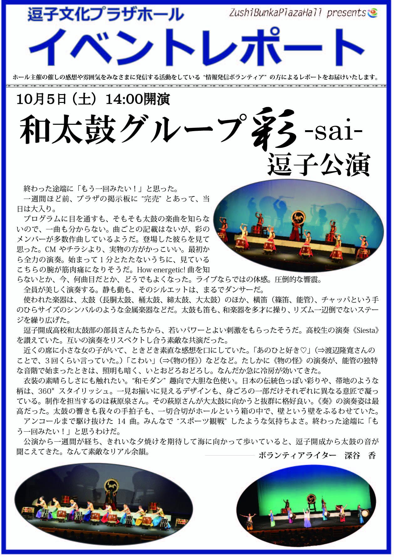 ★イベントレポート「和太鼓グループ彩-sai- 逗子公演」2019年10月5日(土)開催