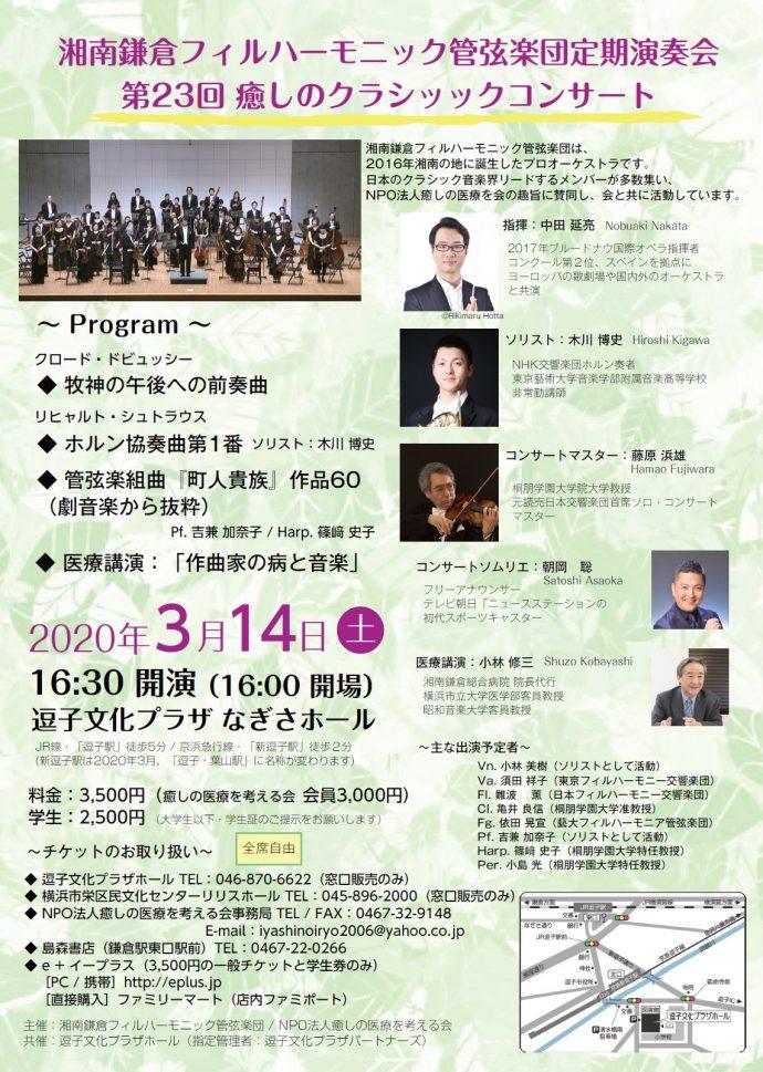 【共催事業】第23回 癒しのクラシックコンサート