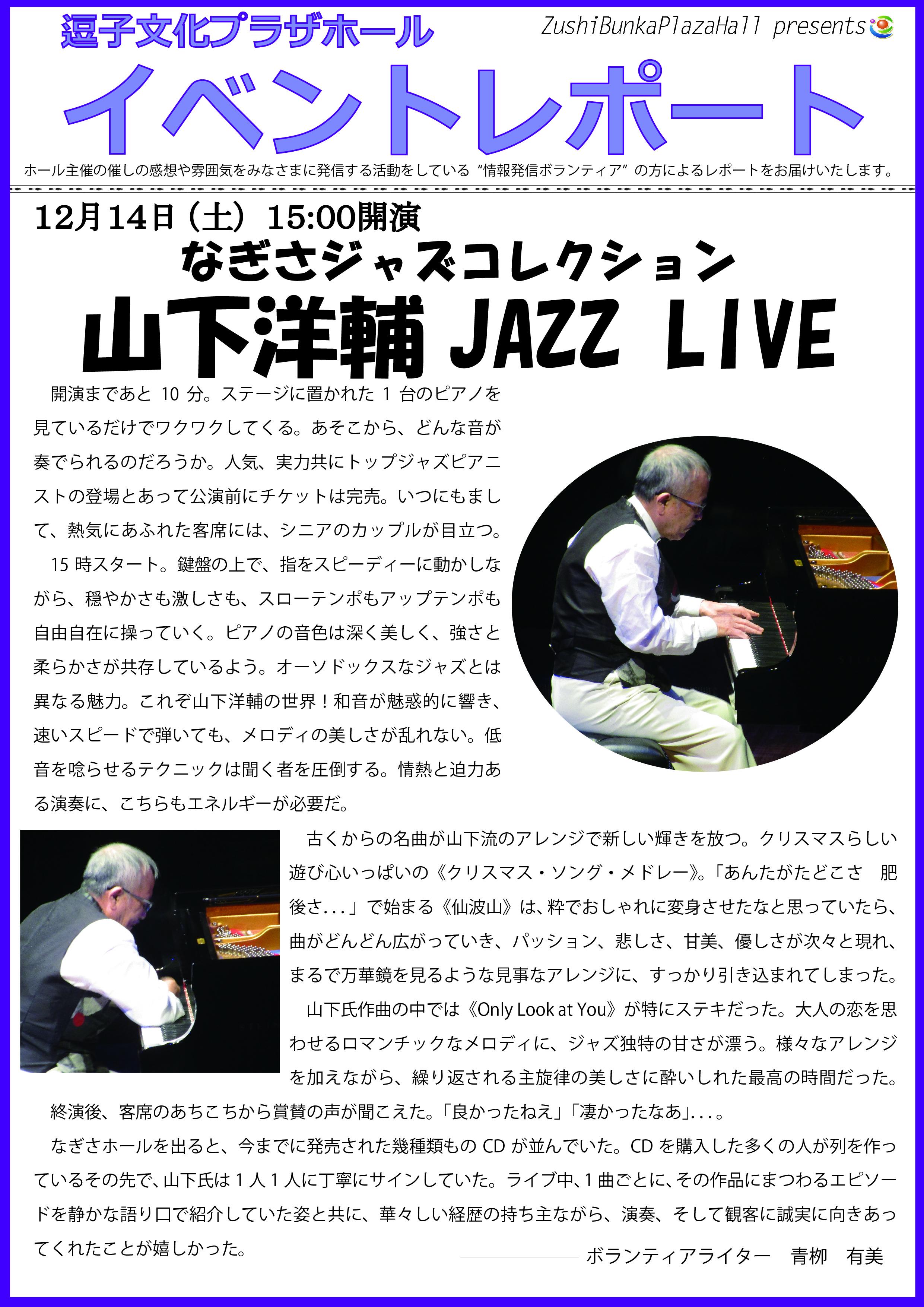 ★イベントレポート 「なぎさジャズコレクション 山下洋輔 JAZZ Live」12月14日(土)公演