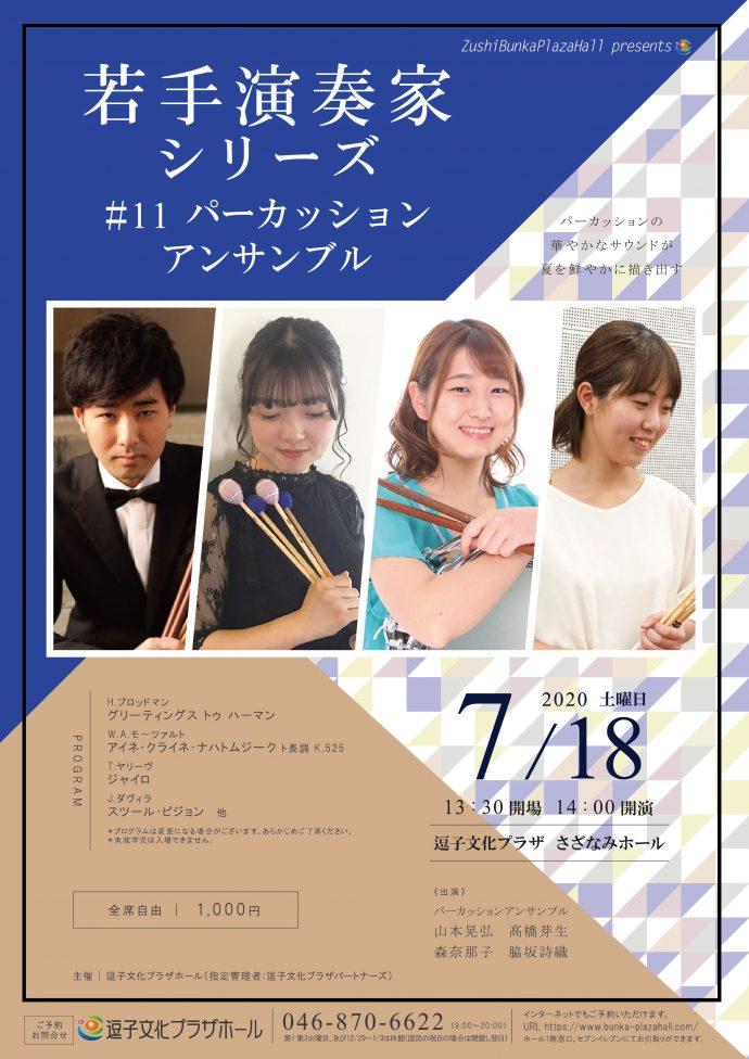 【公演中止】若手演奏家シリーズ #11 パーカッションアンサンブル