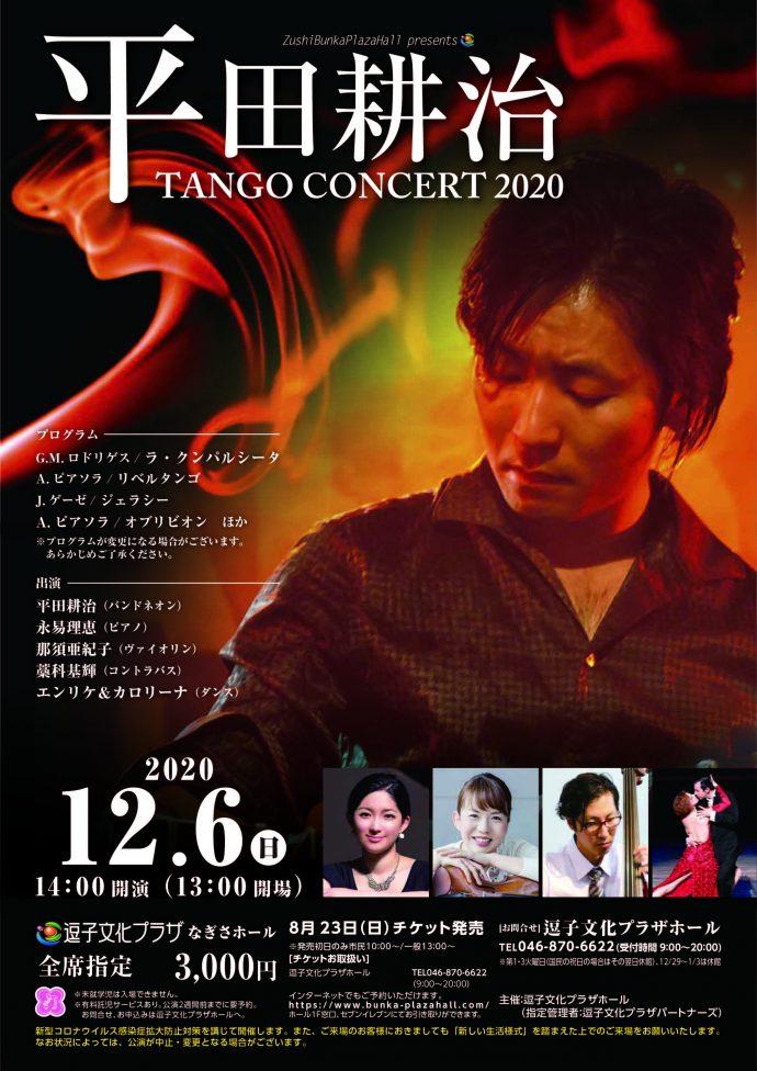 平田耕治 TANGO CONCERT 2020