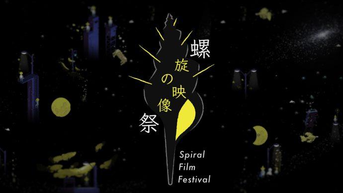螺旋の映画祭