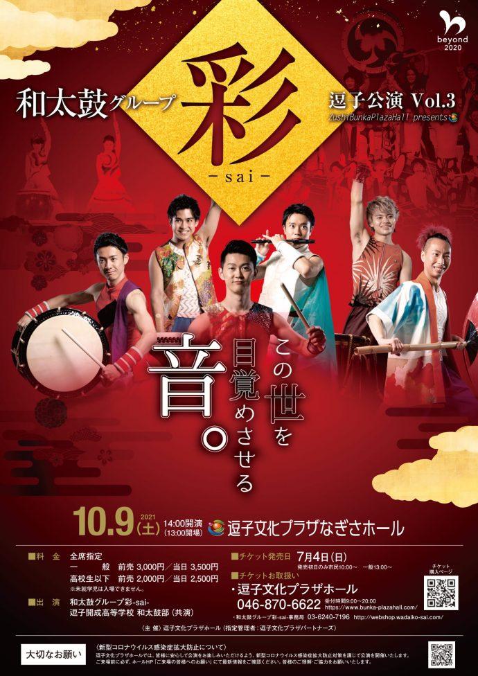 和太鼓グループ彩-sai- 逗子公演 Vol.3 この世を目覚めさせる音。